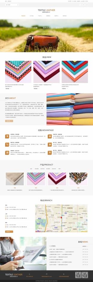 纺织皮革企业类网站建设模板(html5动画站)电脑图片
