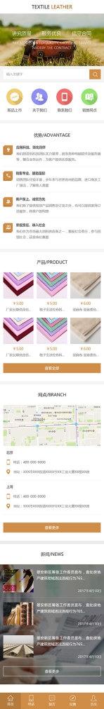 纺织皮革企业类网站建设模板(html5动画站)手机图片