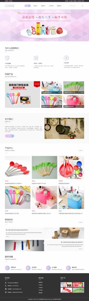 居家日用百货类网站建设模板(html5动画站)电脑图片