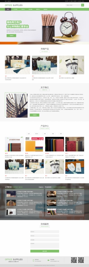 办公用品类网站制作模板(html5动画站)电脑图片
