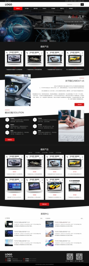 汽车电子网站建设模板电脑图片