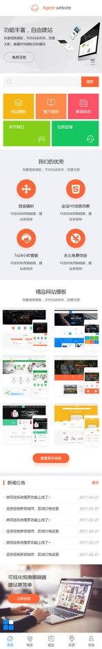 网站建设模板网站模板制作设计手机图片