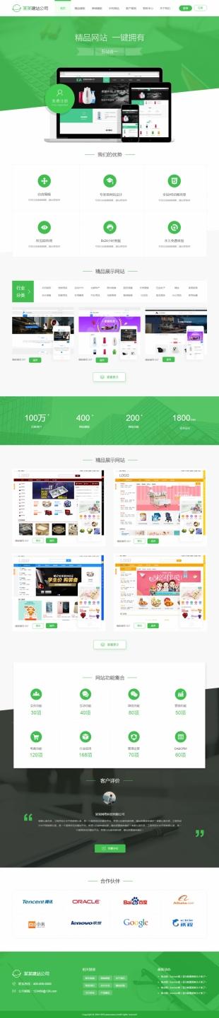 网站建设公司网页设计类企业模板电脑图片