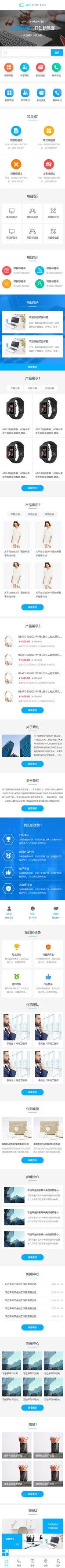 大气蓝色通用狗万官网网页_狗万禁止投注_狗万:平台制作模板手机图片