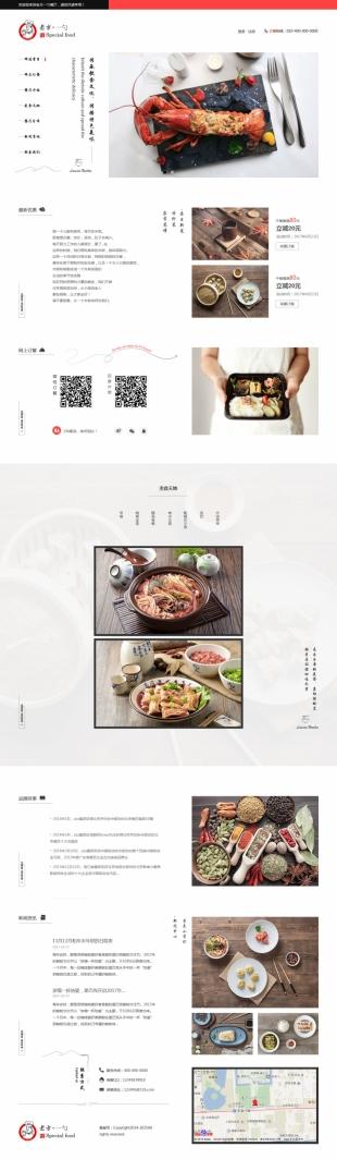 餐饮饭店类网站模板电脑图片
