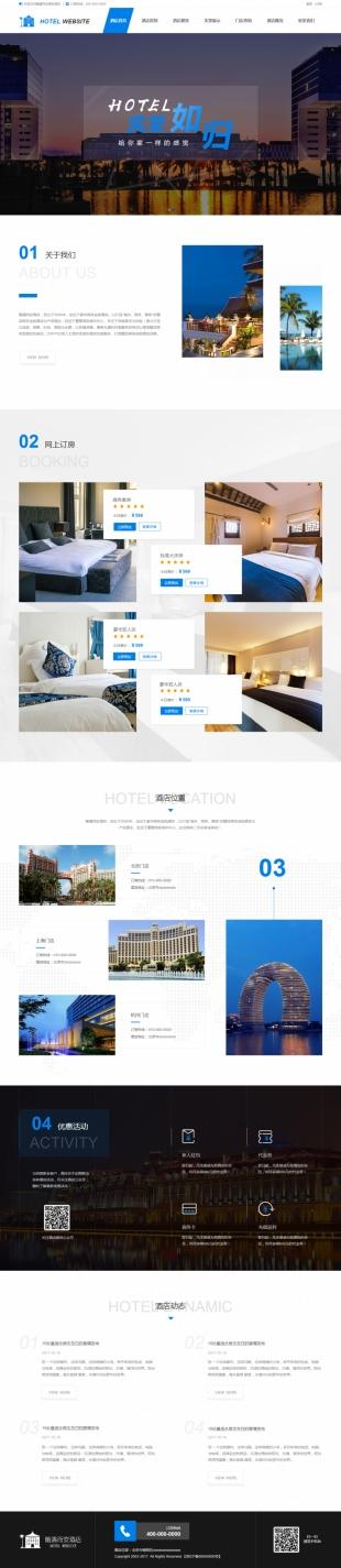 豪华海景酒店网站模板电脑图片