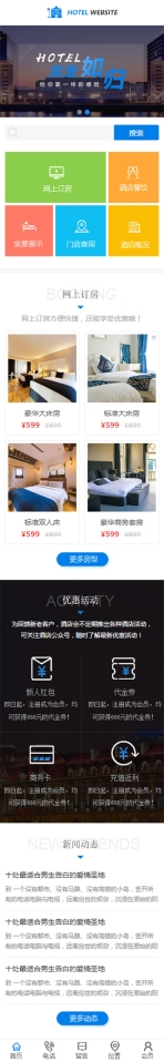 豪华海景酒店网站模板手机图片