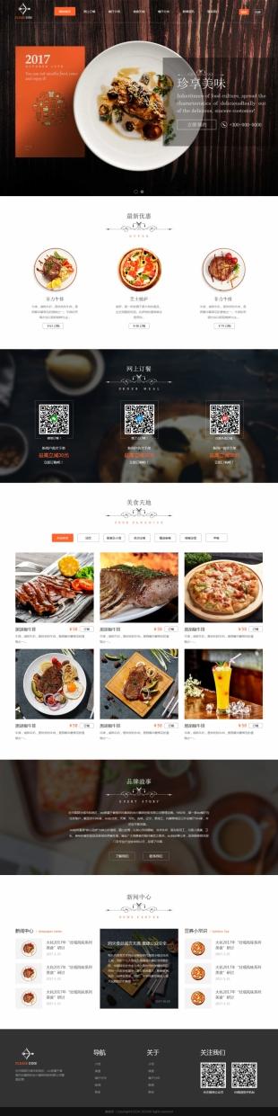 西餐小食类网站建设模板电脑图片