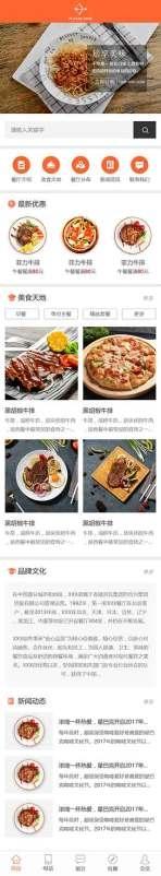 西餐小食类网站建设模板手机图片