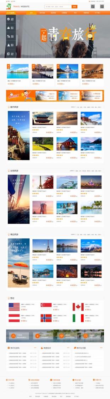 旅游网站网站建设模板电脑图片