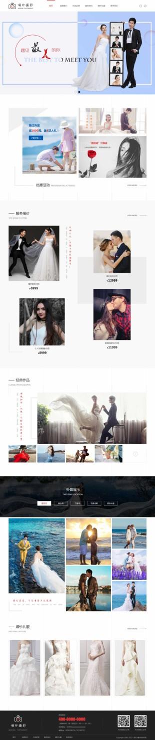 婚纱摄影网站建设模板电脑图片
