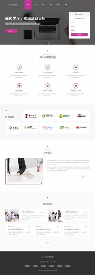 企业服务类网站建设模板电脑图片