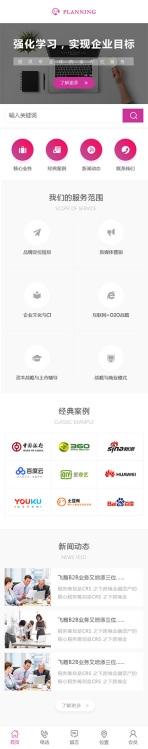 企业服务类网站建设模板手机图片