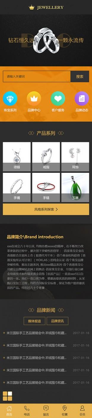 珠宝网站建设模板手机图片