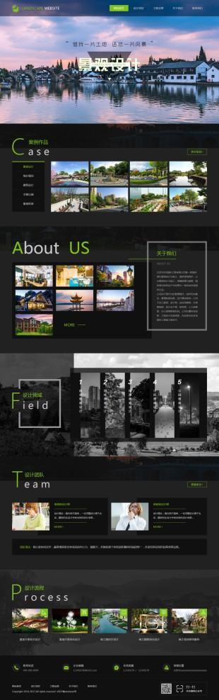 景观设计网站建设模板电脑图片