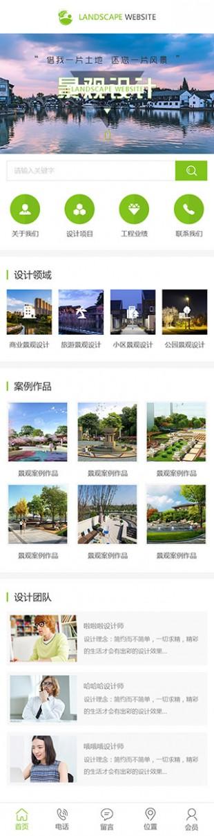 景观设计网站建设模板手机图片