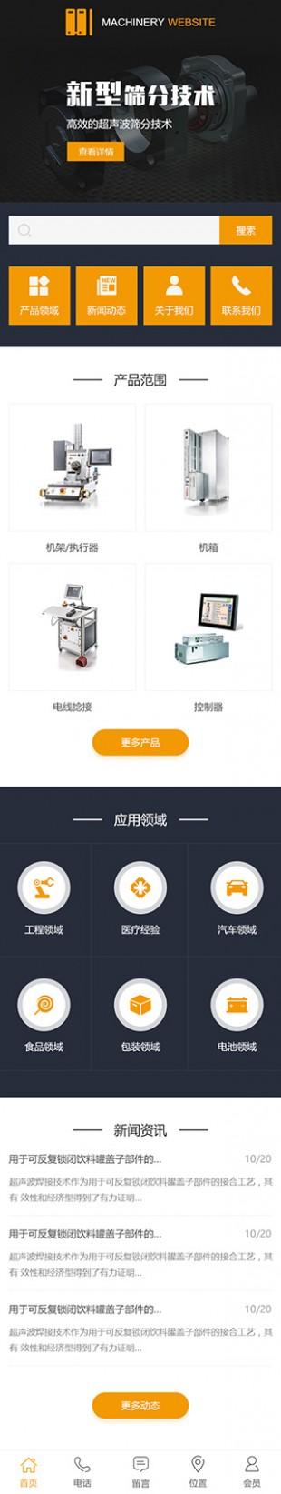 机器设备网站建设模板手机图片
