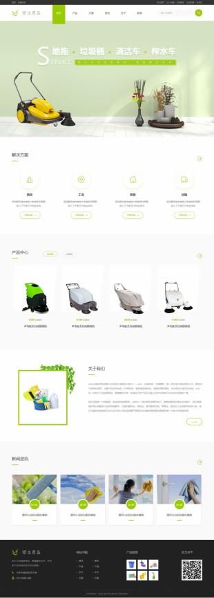 保洁用品网站建设模板电脑图片
