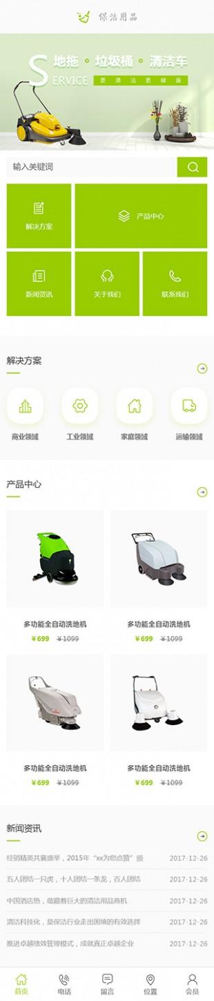 保洁用品网站建设模板手机图片