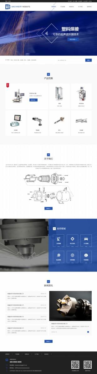 机器设备网站建设模板电脑图片