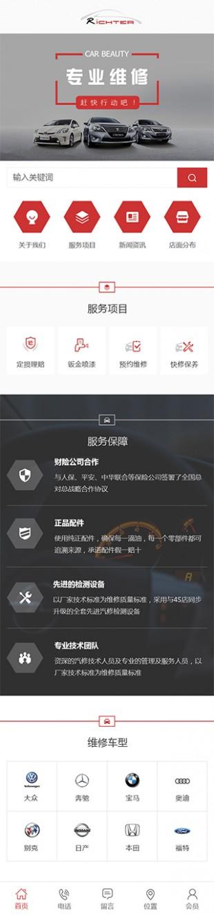 汽车维修网站建设模板手机图片