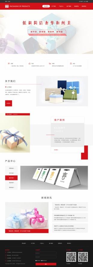 产品包装网站建设模板电脑图片