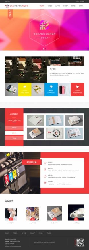 出版印刷网站建设模板电脑图片