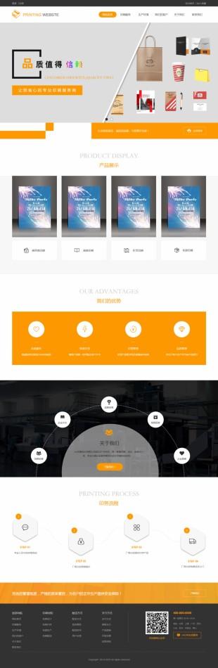 印刷公司网站建设模板电脑图片