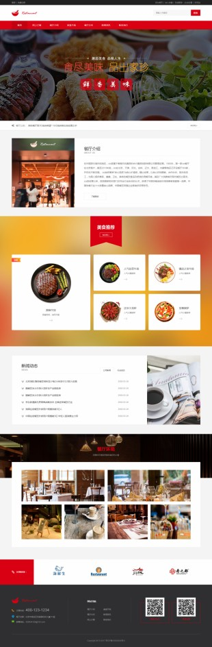 网上订餐类餐饮网站建设模板电脑图片