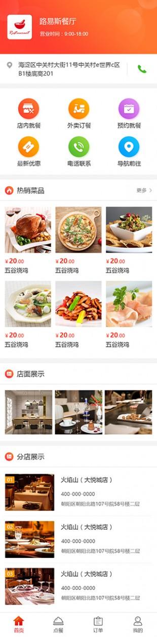 网上订餐类餐饮网站建设模板手机图片