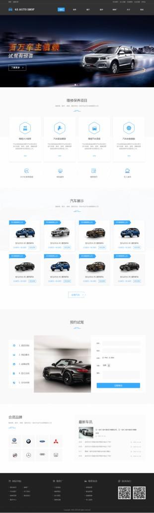 汽车4S店网站建设模板电脑图片