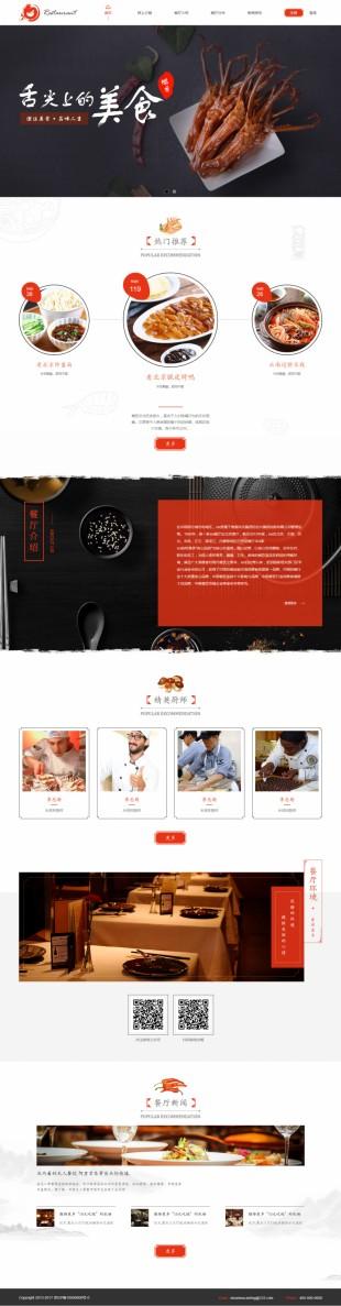 餐饮网站建设模板电脑图片