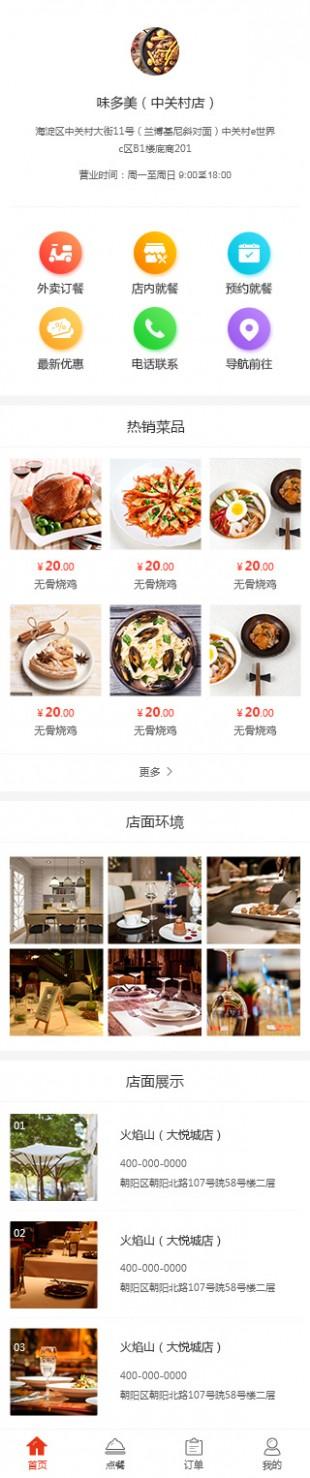 餐饮网站建设模板手机图片