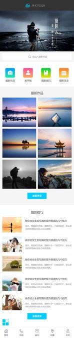 摄影类网站建设模板手机图片