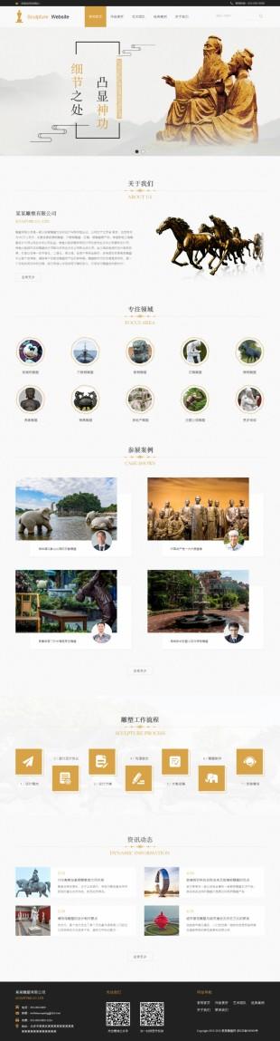 雕塑公司类网站建设模板电脑图片