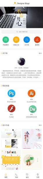 IT人士个人博客类网站建设模板手机图片