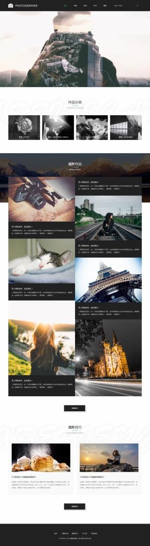 摄影作品展示类网站建设模板电脑图片
