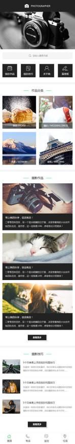 摄影作品展示类网站建设模板手机图片