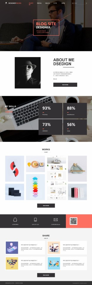 设计师个人博客类网站建设模板电脑图片