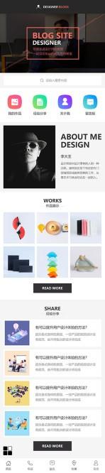 设计师个人博客类网站建设模板手机图片
