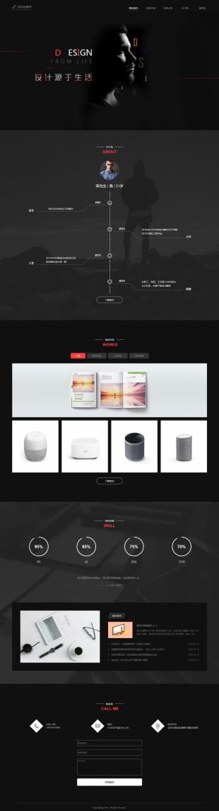 设计师博客网站建设模板电脑图片