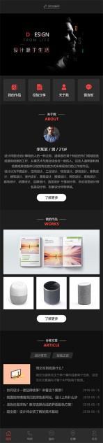 设计师博客网站建设模板手机图片