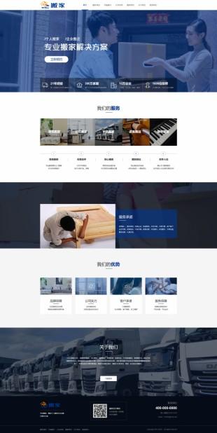 搬家公司类网站建设模板电脑图片