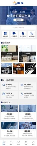 搬家公司类网站建设模板手机图片