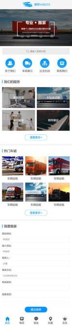 专业搬运公司类网站建设模板手机图片