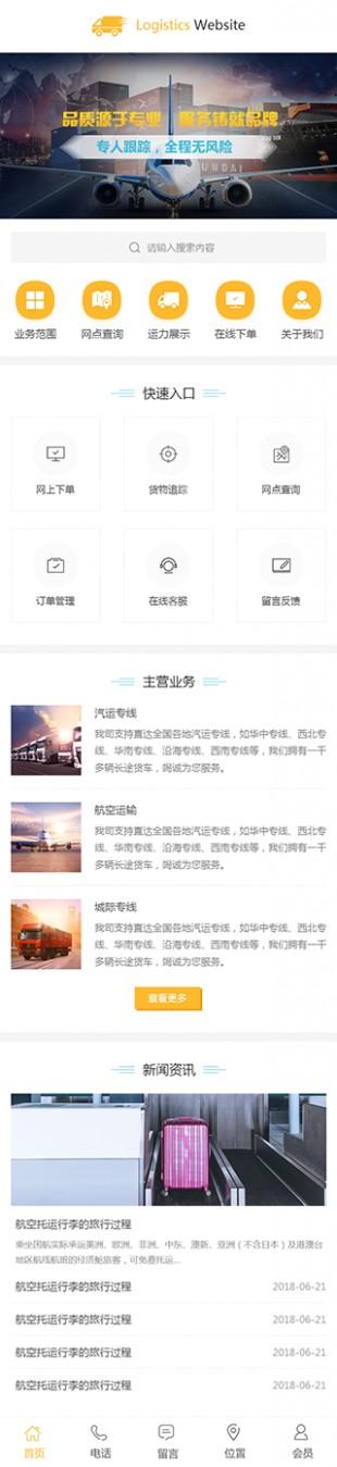 物流公司网站建设模板手机图片