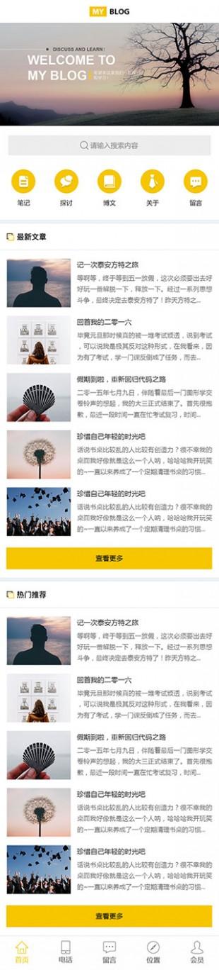 个人博客网站建设模板手机图片