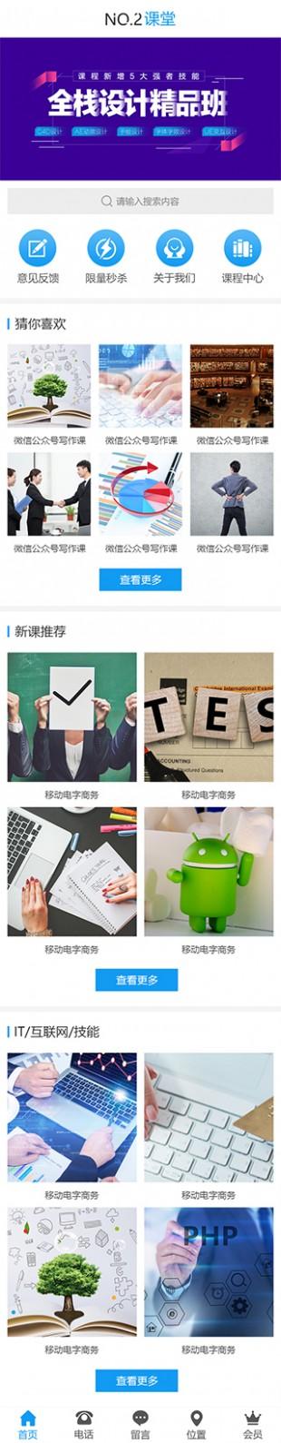 在线教育网站建设模板手机图片