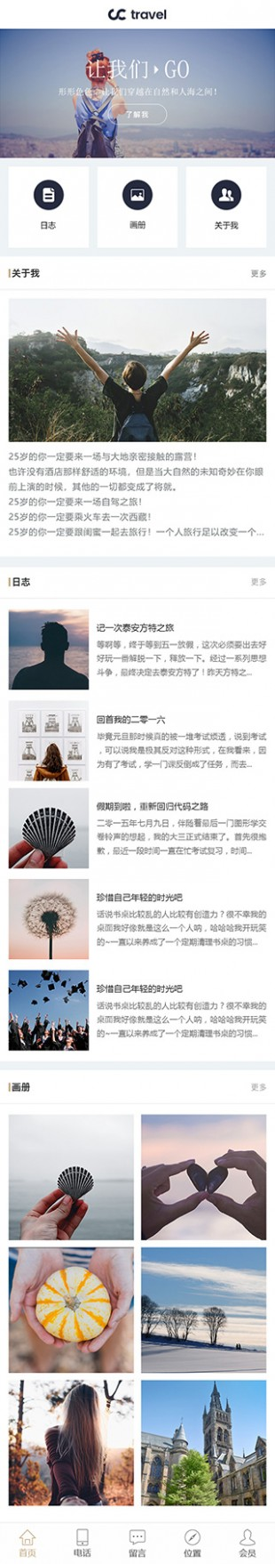 摄影博客网站建设模板手机图片