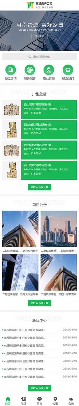 楼盘网站建设模板手机图片
